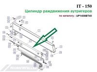 UP1408BT40 Цилиндр выдвижения опор