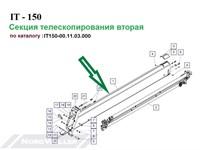 ИТ150-00.11.03.000 Секция телескопирования вторая
