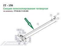 ИТ150-00.11.05.000 Секция телескопирования четвертая
