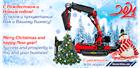 Компания NordWeller поздравляет всех с Новым годом и Рождеством!