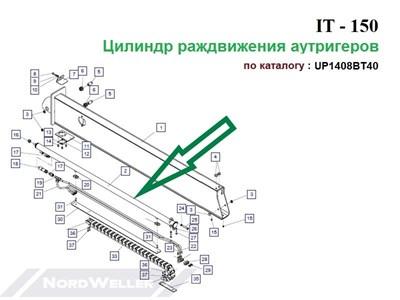 UP1408BT40 Цилиндр выдвижения опор - фото 7402
