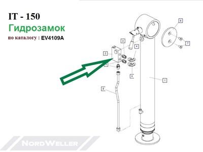 EV4109B Гидрозамок ИТ150 (EV4109A) - фото 7415