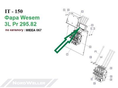 Фара Wesem 3L Pr 295.82 - фото 7424