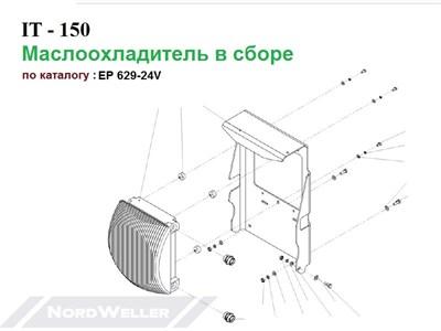 EP 629-24V Маслоохладитель в сборе - фото 7435
