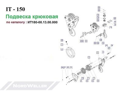 ИТ180-00.13.00.000 Подвеска крюковая - фото 7436