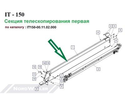 ИТ150-00.11.02.000 Секция телескопирования первая - фото 7440