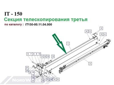 ИТ150-00.11.04.000 Секция телескопирования третья - фото 7442