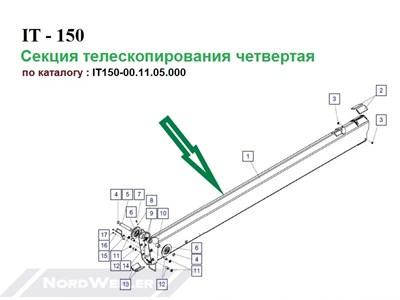 ИТ150-00.11.05.000 Секция телескопирования четвертая - фото 7443