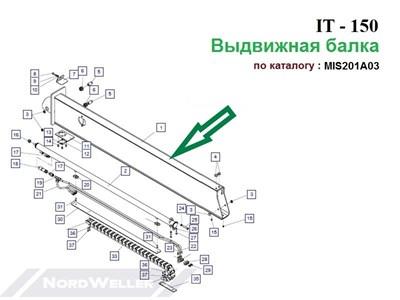 MIS201A03 Балка - фото 7447