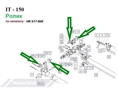 HR 617 Ролик - фото 7475