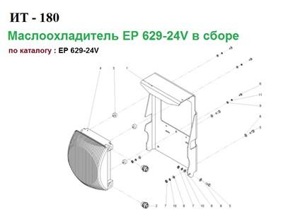 EP 629-24V Маслоохладитель в сборе - фото 7605