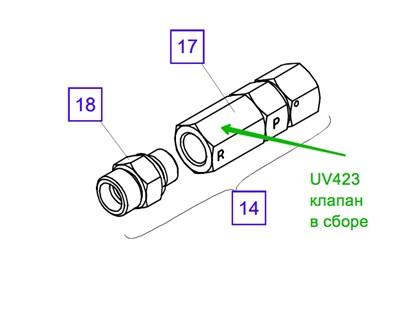 UV423 Клапан в сборе - фото 7671