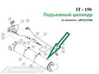 UP3312Т40 Цилиндр ИТ150.100