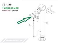 EV4109B Гидрозамок ИТ150 (EV4109A)