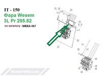 Фара Wesem 3L Pr 295.82