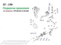 ИТ180-00.13.00.000 Подвеска крюковая
