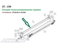 ИТ150-00.11.02.000 Секция телескопирования первая