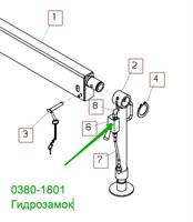 0380-1801 Гидрозамок фиксатора аутриггера